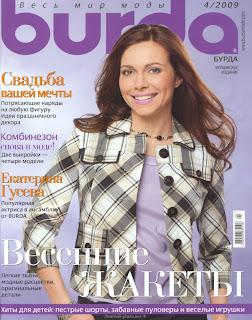 Журнал Burda №4 2009