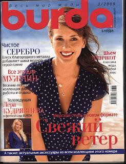 Журнал Burda №3 2009