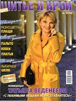 журнал Шитьё и крой №3, 2009