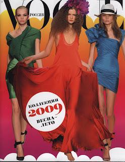 журнал Vogue коллекция весна-лето 2009