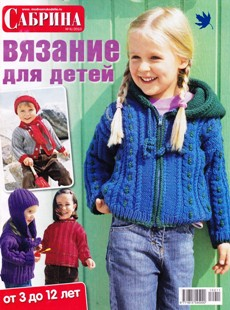 Сабрина Вязание для детей №06 2010