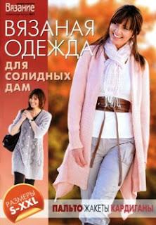 Вязание модно и просто № 11 2010 Спецвыпуск Вязаная одежда для солидных дам