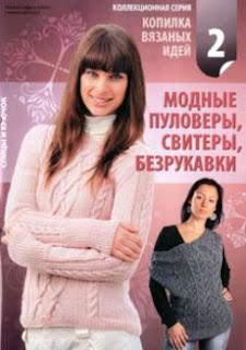 Вязание модно и просто. Спецвыпуск № 2 2010. Копилка вязаных идей. Модные пуловеры, свитеры, безрукавки
