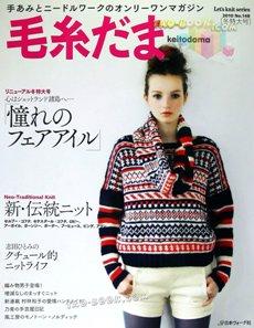 Keito Dama №148 2010