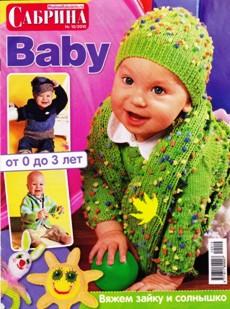 Сабрина Baby №10 2010 От 0 до 3 лет