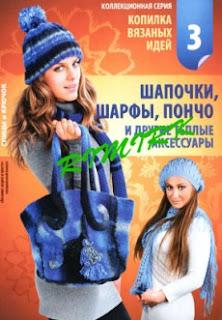 Вязание модно и просто. Спецвыпуск № 3 2010