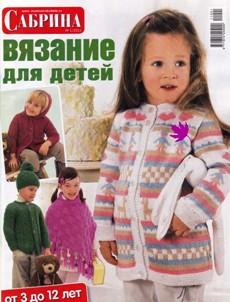 Сабрина №1 2011 Для детей