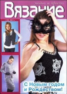 Вязание модно и просто № 1 2011