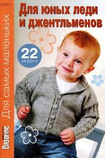 Вязание модно и просто Для самых маленьких № 1 2011