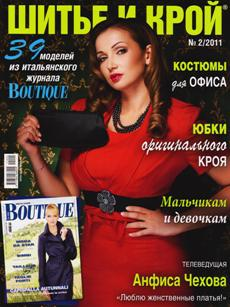 Шитье и Крой №2 2011