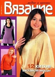 Вязание модно и просто № 2 2011