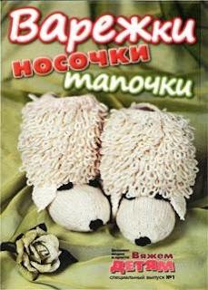 Вяжем детям Спецвыпуск №1 2011 Варежки, носочки, тапочки