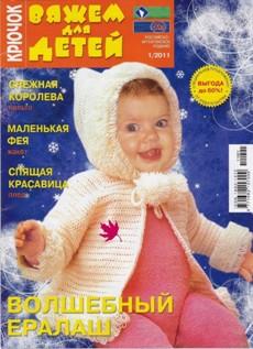 Вяжем для детей № 1 2011 Крючок