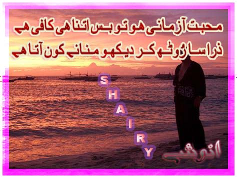 love poems urdu. tattoo Sad Love Poems In Urdu