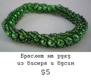 бисер жемчуг браслет