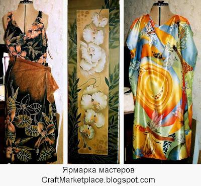 Инина Шашкина, батик купить, шёлк, холодный батик, батик роспись, батики шёлк, батик одежда, искусство батика, работа батик, батик мастер, где купить батик
