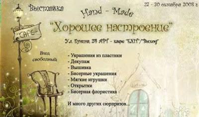 выставка Hand made Одесса