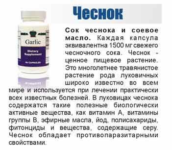 притивопаразитарные препараты, противопвразитарные средства, противопаразитарная программа