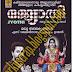 Jyothi (Ayyappa Devotional Song)