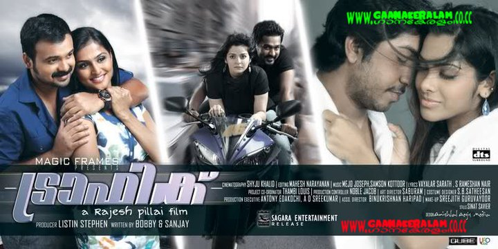 nair saab malayalam movie song