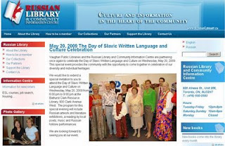 Toronto Russian Library: May 20, 2009 The Day of Slavic Written Language and Culture Celebration