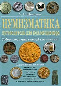 Нумизматика путеводитель для коллекционера А.А.Щелоков Ancient coins catalog - guide