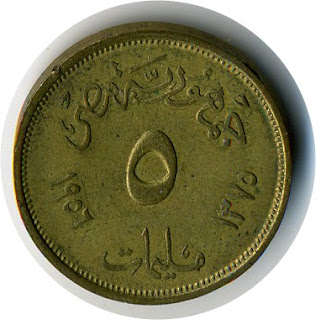 Egyptian coin 5 milliemes Монета Египта милим monedas de Egipto pièces de l'Egypte Münzen Ägyptens