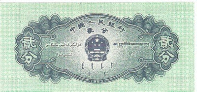 Chinese banknotes Китайские банкноты billets de banque chinois  chinesischen Banknoten billetes de banco chinos Каталог монет, банкнот, медалей и наград