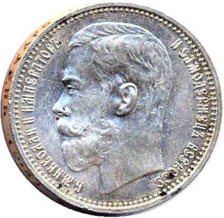 Ancient rouble Imperial Empire Царский Рубль 1914  Altertümlichen Rubel Zaristischen Imperiums ancien rouble de l'Empire Royal rublo antiguo Imperio Zarista