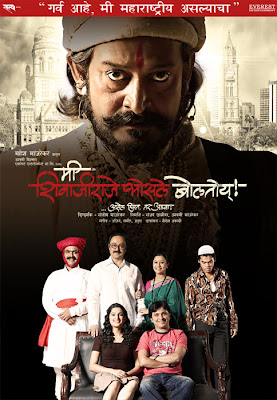Mi Shivajiraje Bhosale Boltoy (2009) - Marathi Movie