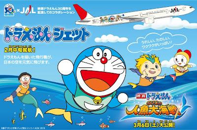 Doraemon Jet Nobita no Ningyo Daikaisen