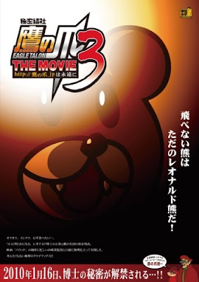 Himitsukessha Taka no Tsume The Movie 3