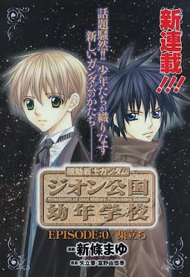 Mayu Shinjo Gundam Zeon Koukoku Younen Gakkou