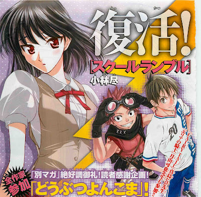 School Rumble Yonkoma manga