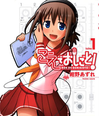 Koe de oshigoto - Azure Konno Anime