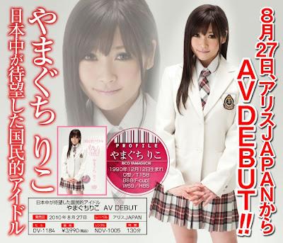AKB48 Rico Yamaguchi Rina Nakanishi