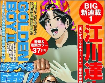 Golden Boy II Sasurai no Obenkyou Yarou Geinoukai ouabare Hen