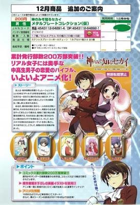 Kami nomi Shiru Sekai Anime segunda temporada