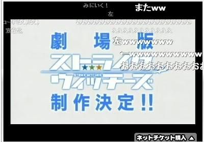 Strike Witches movie Gekijouban