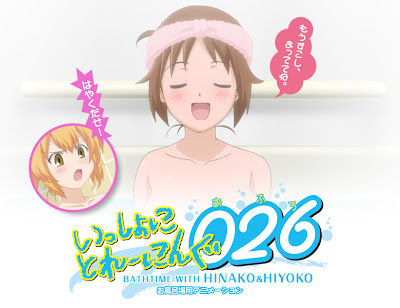 Isshoni Training 026 Bathtime with Hinako & Kiyoko
