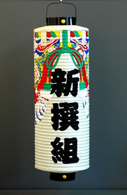 Chochin Paper Lanterns
