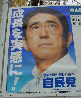 LDP Election Poster showing PM Shinzo Abe