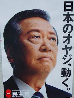 Ichiro Ozawa election poster