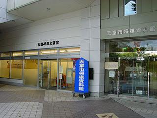 Tendo Shogi Museum