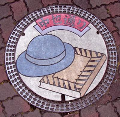 Yuda Onsen manhole cover