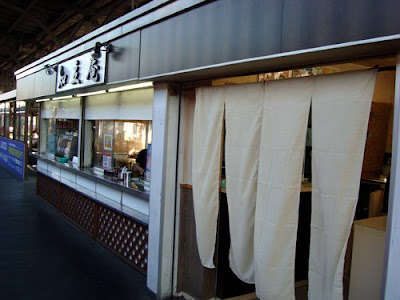 Ramen restaurant at Chiryu Station