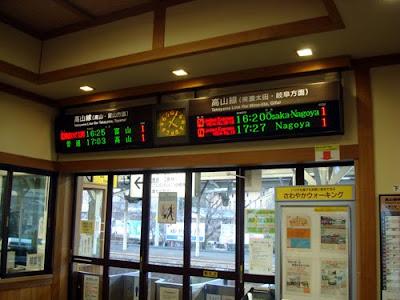Gero Station