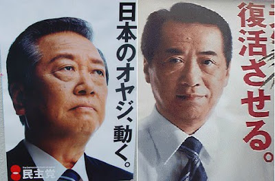 Ichiro Ozawa and Naoto Kan