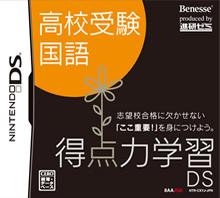Tokutenryoku Gakushuu DS: Koukou Juken Kokugo