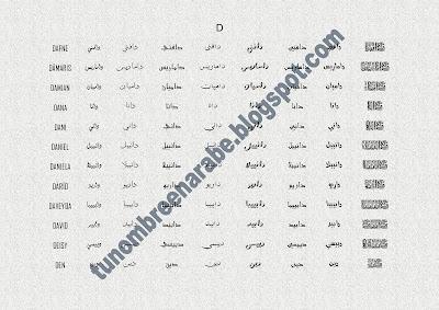 Los nombres de DAFNE,  DÁMARIS,  DAMIAN,  DANA,  DANI,  DANIEL,  DANIELA,  DARÍO,  DAVEYBA,  DAVID,  DEISY,  DEN escritos en árabe